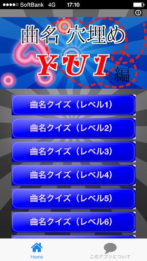 曲名穴埋めクイズ・YUI編 ~タイトルが学べる無料アプリ~