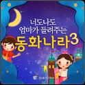 너도나도 동화나라-3(세계명작) icon
