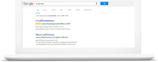 โฆษณาบนเครือข่ายการค้นหา
