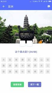 ChinaMap - náhled