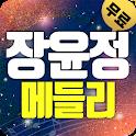 트로트 장윤정 메들리 icon