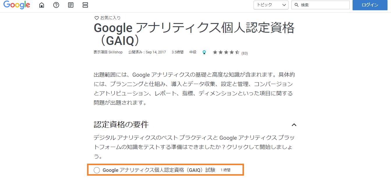 Google アナリティクス個人認定資格(GAIQ)試験