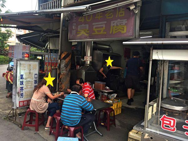 四十年老店臭豆腐