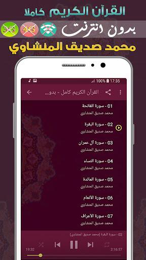 Al Minshawi Quran MP3 Offline 2.0 screenshots 2