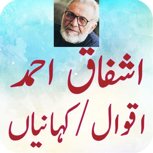 Ashfaq Ahmed Aqwal Quotes