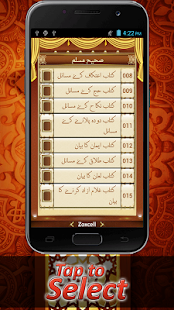 Sahih Muslim Hadith (Urdu) 9