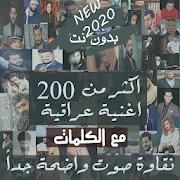 بالكلماااات 200 اغنية منوعات عراقية بدون نت 2020
