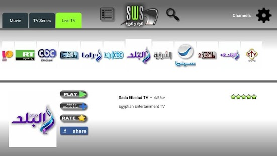Sotwesoora Arabic Movies- screenshot thumbnail