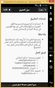 تويتري screenshot 3