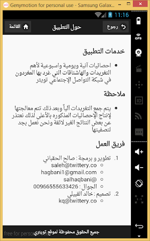 android تويتري Screenshot 3