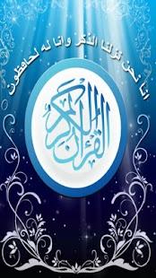 Asan Tarjama Quran - náhled