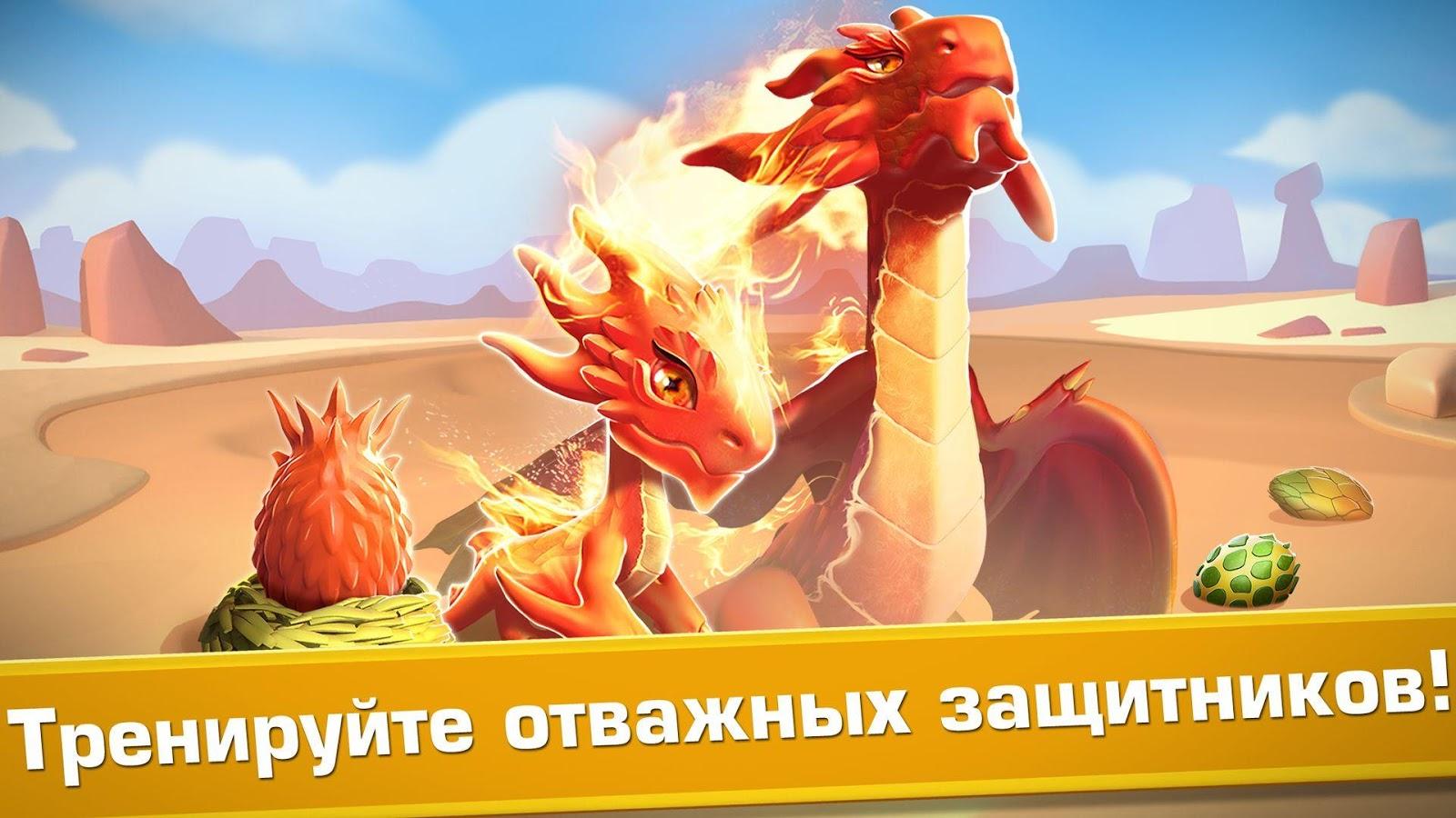 Dragon Mania v4 для Android - Скачать