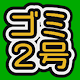 Download ゴミゲー2号 For PC Windows and Mac