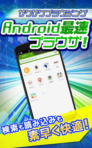 dolphin browser hd繁體 - 免費APP