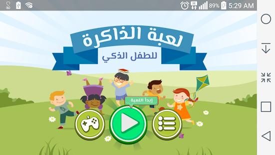 لعبة الذاكرة للطفل الذكي - náhled
