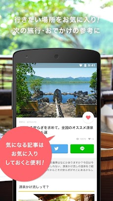 RETRIP<リトリップ>旅行・おでかけ・観光のまとめアプリのおすすめ画像4