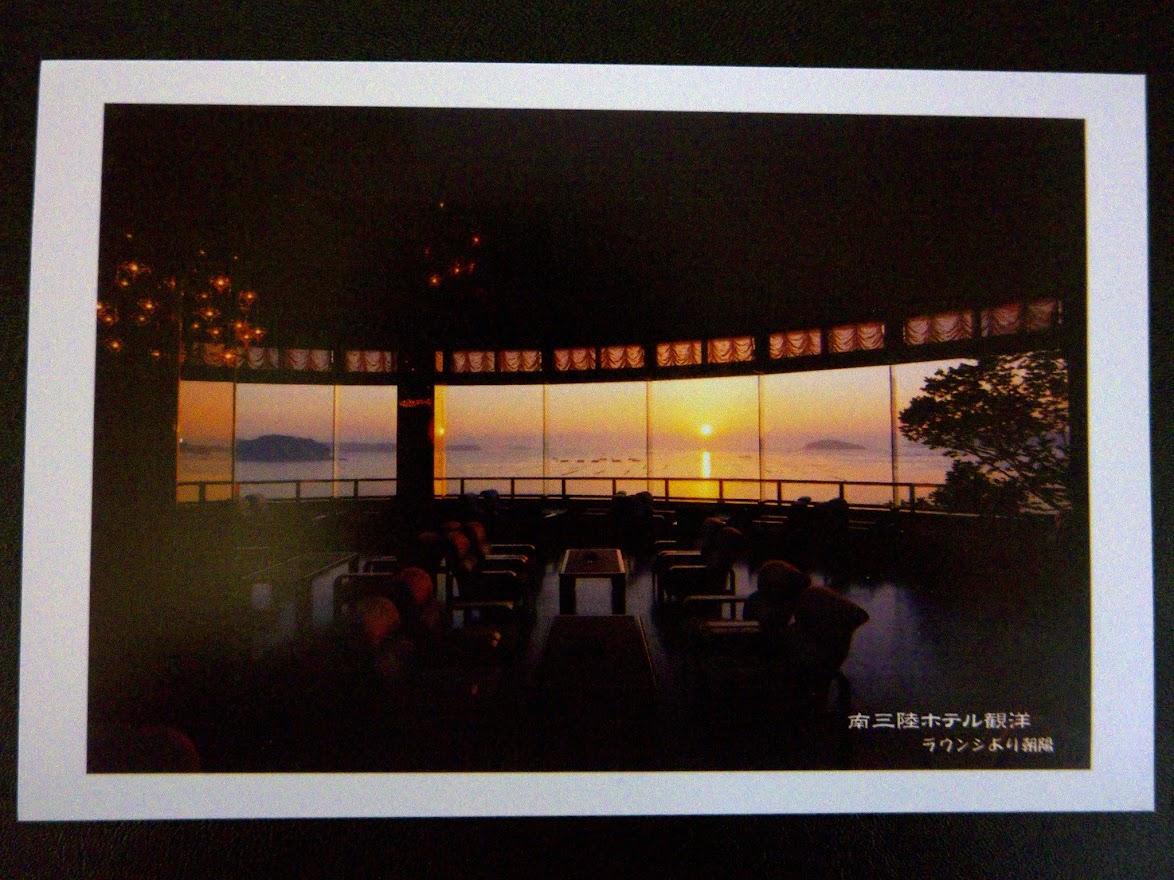 佐良スタジオさんのポストカードコレクション 22.南三陸ホテル観洋ラウンジより朝陽