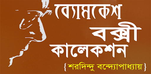 Bomckesh Bakshi Collection ব্যোমকেশ বক্সী কালেকশন app (apk) free download for Android/PC/Windows screenshot