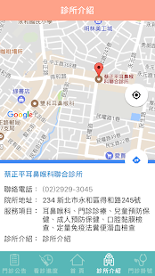 蔡正平耳鼻喉科診所 - náhled