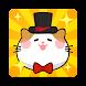 にゃんタップ - Androidアプリ