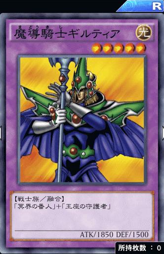 魔導騎士ギルティア