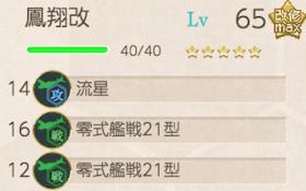 1-4制空権