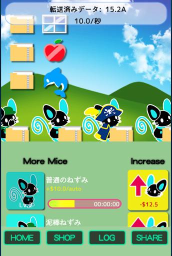 玩模擬App|ねずみウィルス小僧免費|APP試玩
