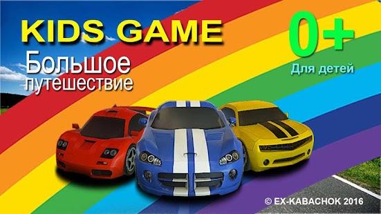 games for children cars screenshot thumbnail