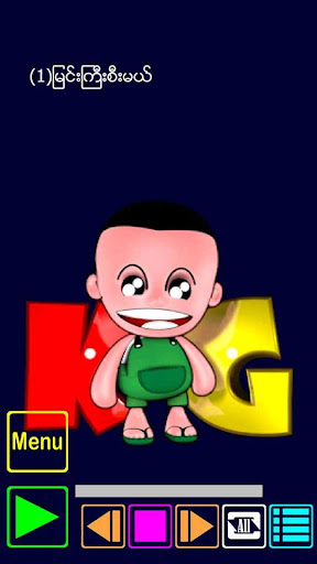 MM_KG_Song ( Myanmar KG Application ) 1.0.0 Apk for Android 1