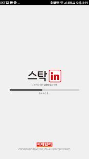 스탁in 스탁인 - 국내/해외 주식•증권투자정보 제공 - náhled