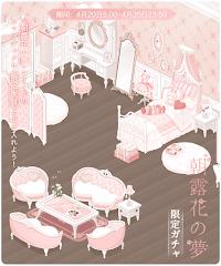 朝露花の夢