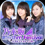乃木坂46リズムフェスティバル 1.11.0
