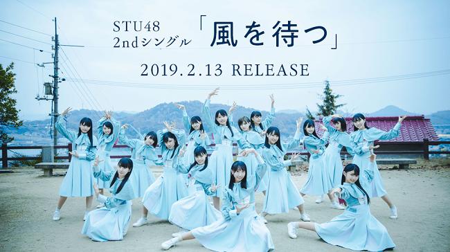 190213 (MP3+DVDISO) STU48 2nd Single – 風を待つ