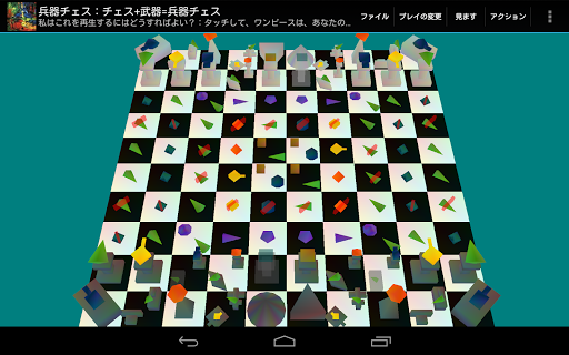 兵器チェス:チェス+武器