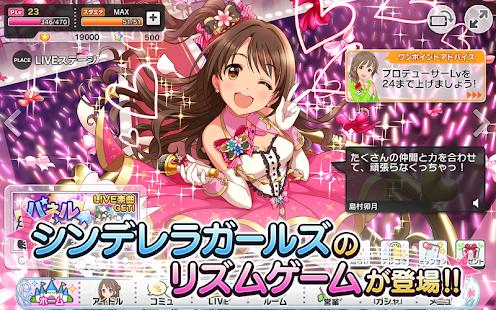 アイドルマスター シンデレラガールズ スターライトステージ Screenshot
