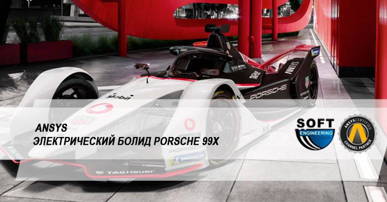 Ansys в автогонках: виртуальный кубок Porsche Mobil 1 Supercup и Формула E