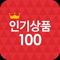 도매꾹 인기상품 100 icon