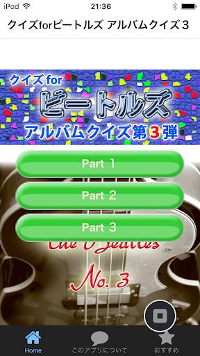 クイズforビートルズ アルバムクイズ3