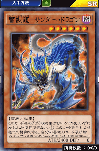 雷獣龍サンダー・ドラゴン