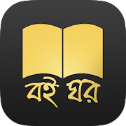 App Boi Ghor,Bengali Books APK for Windows Phone