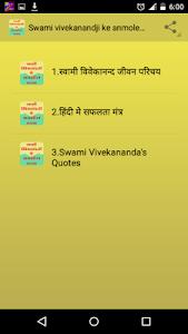 Vivekanandji ke anmole vachan screenshot 1