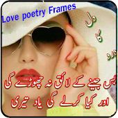 Poetry Photo frames 2017