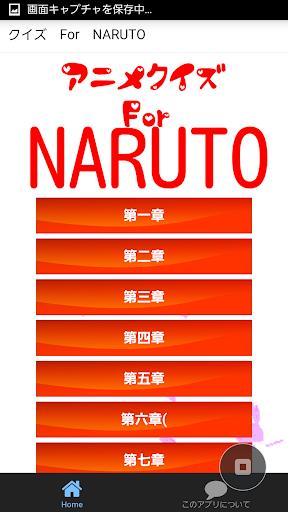 アニメクイズ for ナルト疾風伝(なるとくいず)