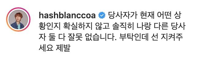 bts jungkook dating rumor hash swan 1