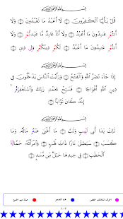 The 7 Qira'at & Reading Of The Quran (Rewayat) - náhled