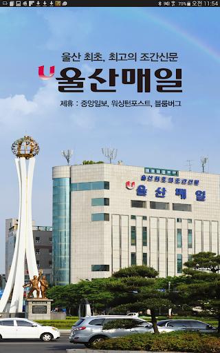 울산매일신문 태블릿