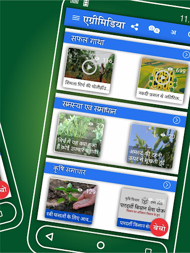 AgriMedia Video App : Kisan Mitra in Agriculture 1.3.8.0 screenshots 6