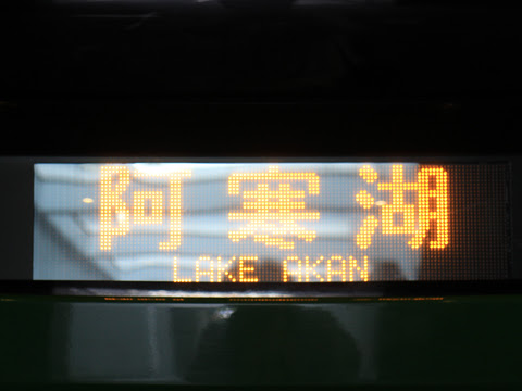 網走観光交通「まりも急行札幌号」 ・369 センチュリーロイヤルホテル改札中 その2