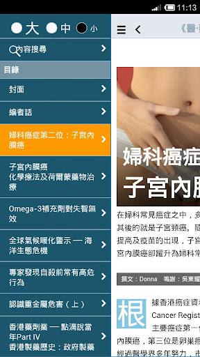 醫療必備免費app推薦|《醫藥人》第172期線上免付費app下載|3C達人阿輝的APP