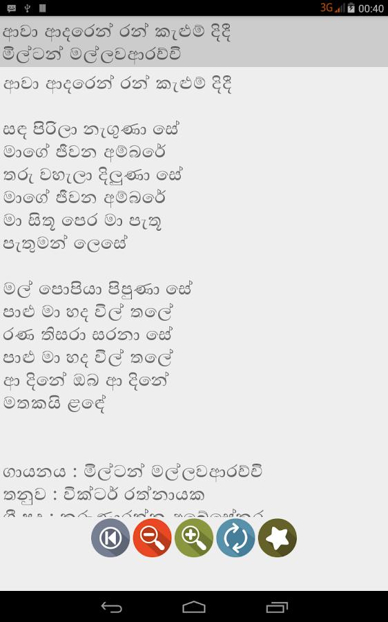 Lyric mr jones lyrics : GeeSara Lyrics - Sinhala Sindu - Android Apps on Google Play